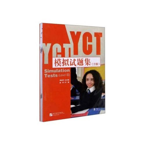 YCT Simulation Tests Level 3 By Jiang Liping