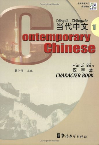 Contemporary Chinese vol.1 - Character Book By Wu Zhongwei
