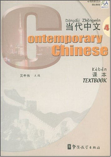 Contemporary Chinese vol.4 - Textbook By Wu Zhongwei