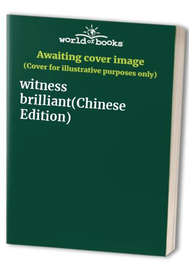 witness brilliant(Chinese Edition) By Unknown