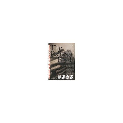 Pelican files(Chinese Edition) By ( MEI ) GE LI SEN MU . LIN XIAO FAN . ZHANG DAI YUN YI