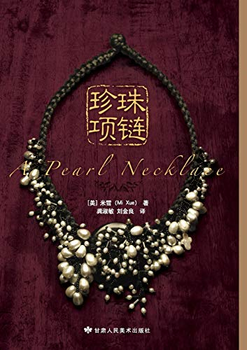 A Pearl Necklace By Xue Mi