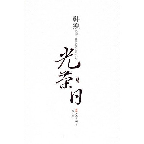 glorious day (1st quarter) [hardcover] By HAN HAN