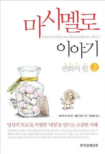 Don't Gobble the Marshmallow Ever! (Korean Edition) ???? ? ?? ???