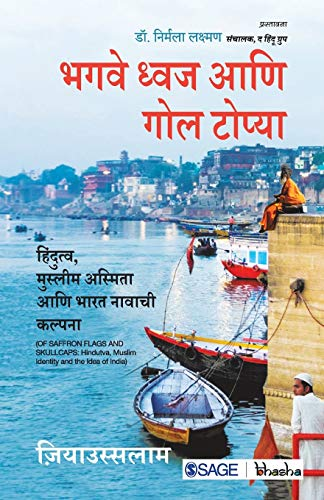 Identity, Society and Transformative Social Categories By Debal Kumar SinghaRoy
