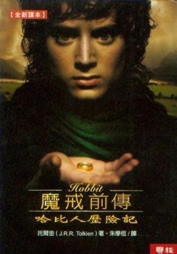 Mo jie qian zhuan: ha bi ren li xian ji ('The Hobbit' in Traditional Chinese Characters) By J. R. R. Tolkien