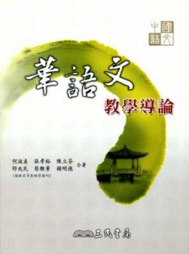 Introduction to Chinese Language Teaching (Traditional Chinese Edition)