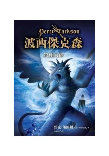 Percy Jackson and the Olympians: The Last Olympian By Rick Riordan