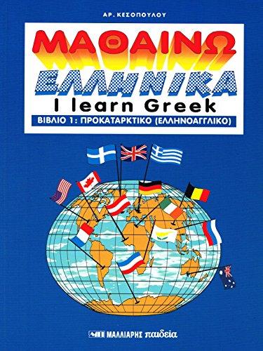 I Learn Greek Book 1 - Mathaino Ellinika Vivlio 1 By Unnamed