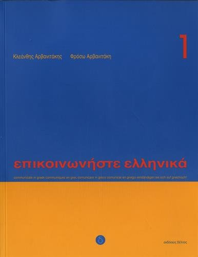 Communicate-in-Greek-1-Book-CD-by-Frosso-Arvanitakis-9608464137-The-Cheap