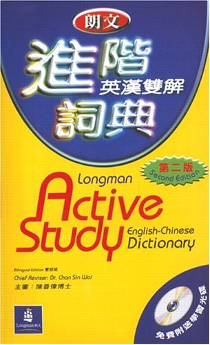 Longman Active Study English-Chinese Cased by Unknown Author