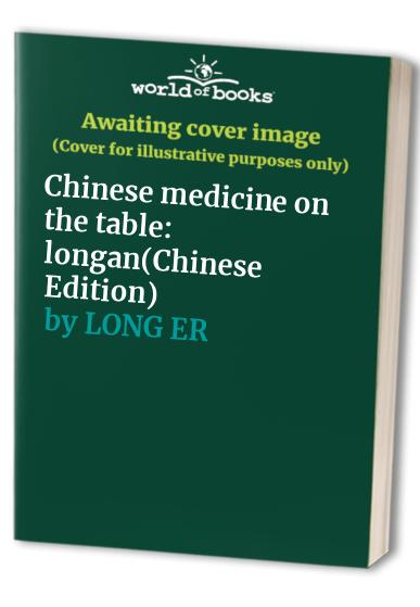 Chinese medicine on the table: longan(Chinese Edition) By LONG ER
