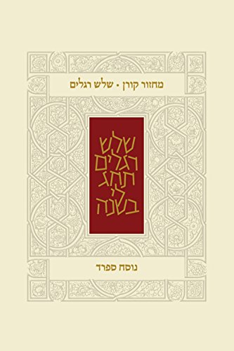 Koren Classic Three Festivals Mahzor, Sepharad By Koren Publishers
