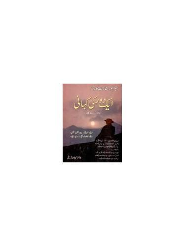 SAFEER AUR SAFARAT KARI AIK DAUR KI KAHANI 1947-1987 By GHAZALA QURESHI