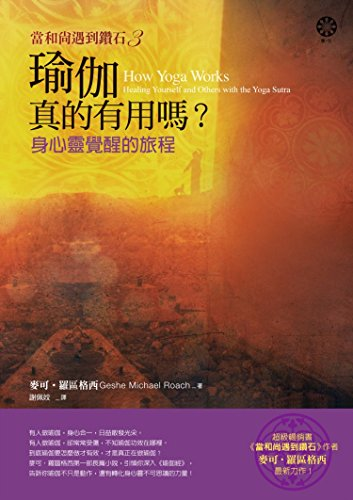 How Yoga Works (Chinese Edition) by Geshe Michael Roach,Lama Christie McNally By Geshe Michael RoachLama Christie McNally