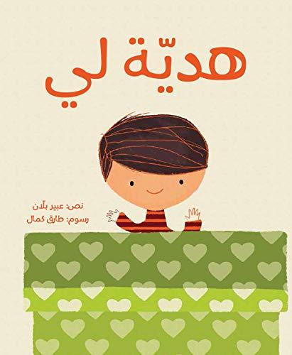 Haddiya Lee By Abir Ballan