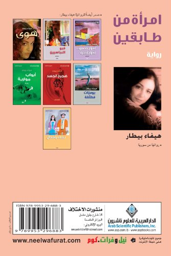 A Two Stories Woman (Arabic Edition)