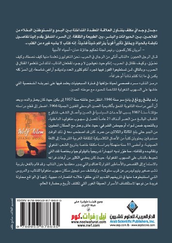 The Wolf Totem (Arabic Edition)
