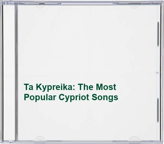 Stelios Chiotis - Ta Kypreika: The Most Popular Cypriot Songs