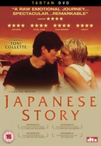 Japanese-Story-DVD-2004-CD-PWVG-FREE-Shipping