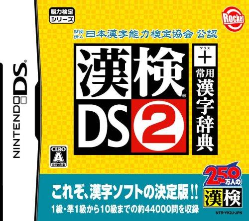 KanKen DS 2 + Jouyou Kanji Jiten