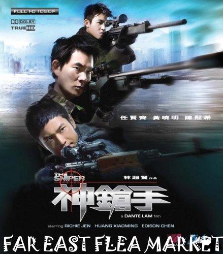 The-Sniper-Blu-ray-Version-CD-H8VG-FREE-Shipping