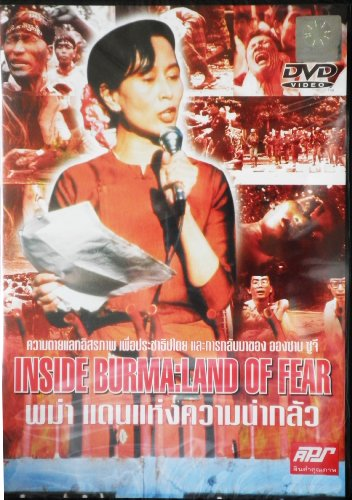 Inside Burma: Land Of Fear - Documentary DVD