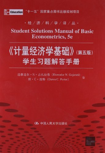 Econometric basis (fifth edition) Student Problem Solving Guide (Economic Science Translations) By ? C ?? Dawn C Porter