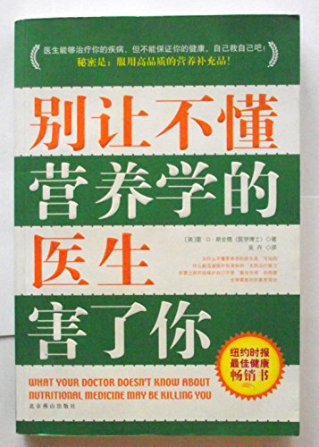 What Your Doctor Doesnt Know About Nutritional Medicine May Be Killing You(Chinese Edition) By LEI D SI QUAN DE