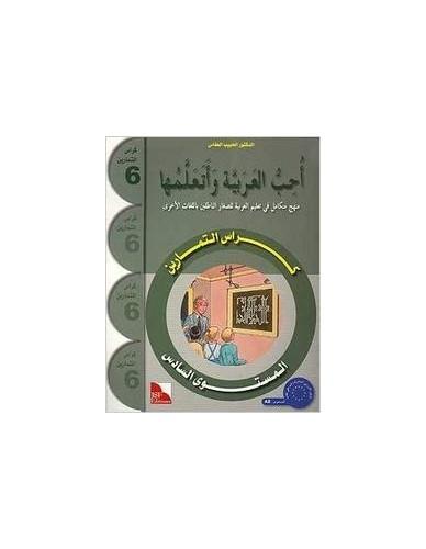 I Love and Learn the Arabic Language Workbook: Level 6 By Dr. Al Habeeb Al Affass