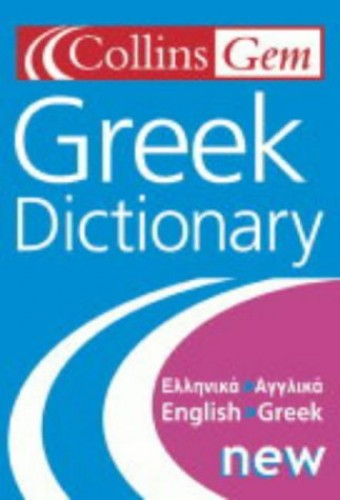 Greek Dictionary by