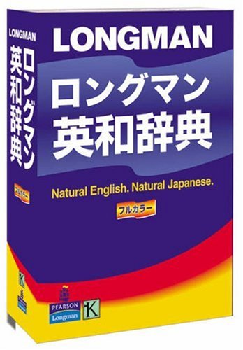 Longman English-Japanese Dictionary by