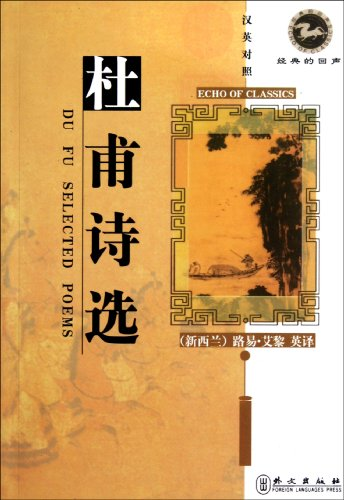 Du Fu Selected Poems - Echo of Classics by Rewi Alley