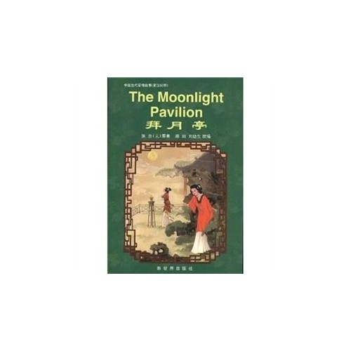 The Moonlight Pavilion  - Classical Chinese Love Stories Series by Yuan Chen